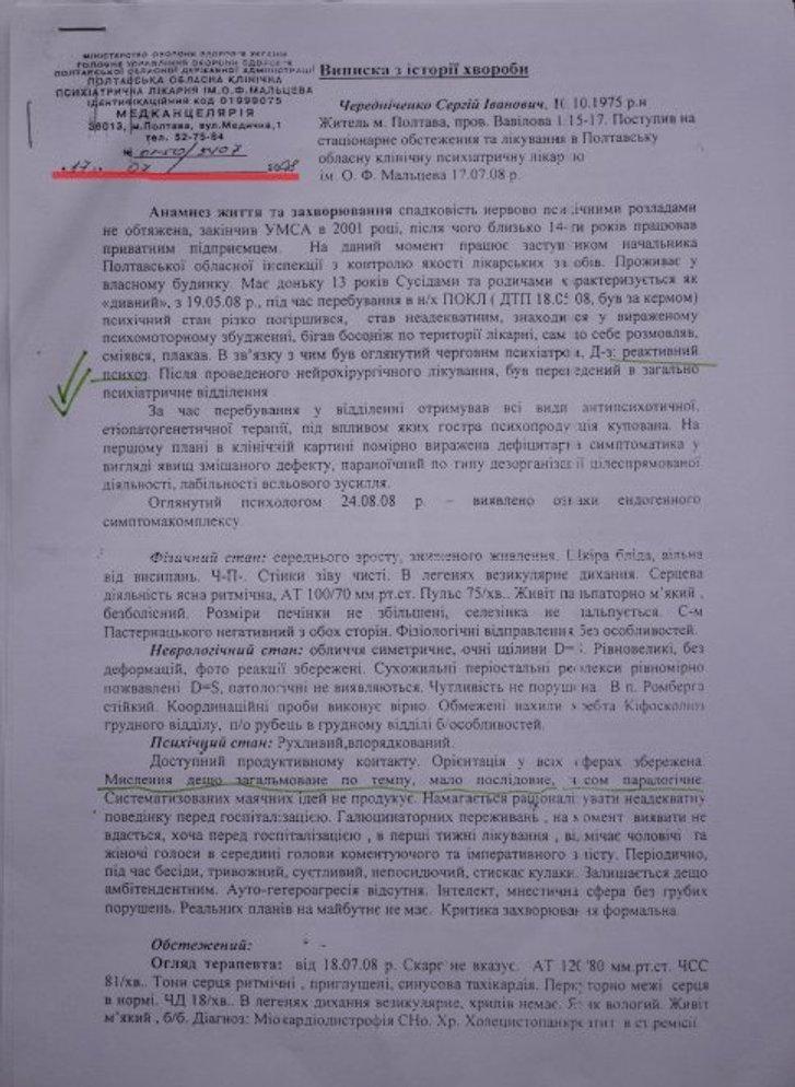 Очільника Соціалістичної партії можуть покарати за вбивство дитини_2
