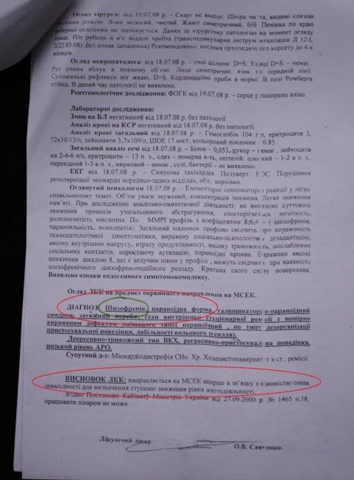 Очільника Соціалістичної партії можуть покарати за вбивство дитини_3