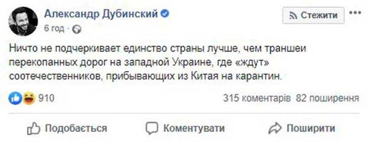 Панікою через коронавірус користуються російські боти_1