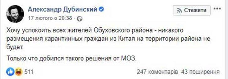 Панікою через коронавірус користуються російські боти_2