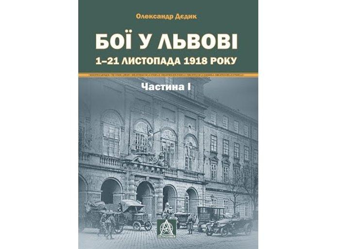 Бої у Львові: «Астролябія» перевидала важливе дослідження з воєнної історії_1