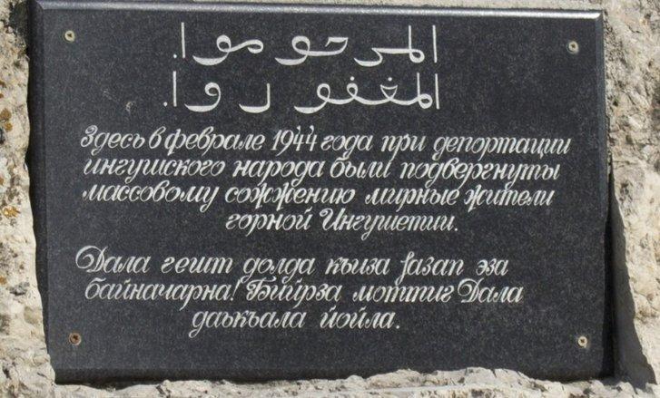 Мармурова дошка встановлена в горах Інгушетії в пам'ять про жорстоко убитих 23 лютого 1944 року