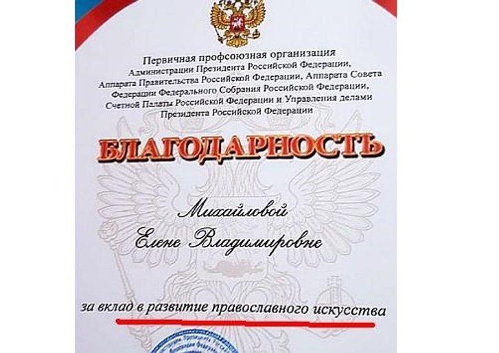 Путін нагородив порнозірку «за внесок у православне мистецтво» (18+)_1