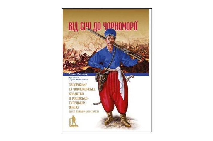 Від Січі до Чорноморії_1