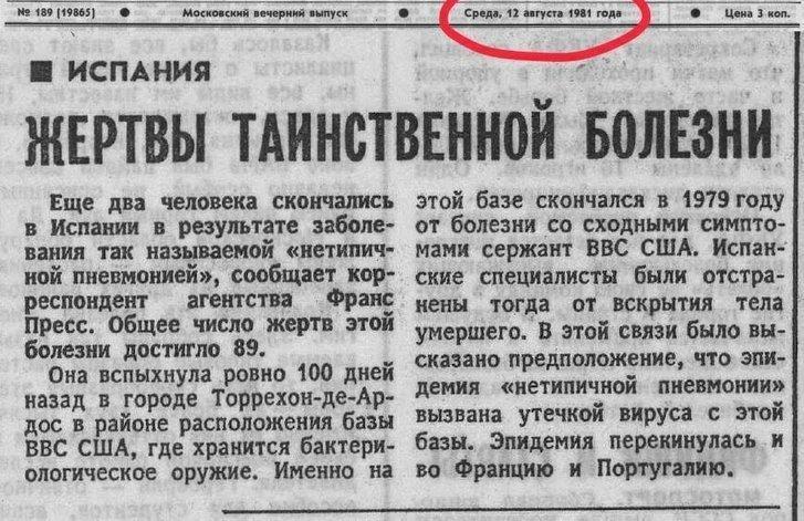 «Усі помруть» зразка 1981 року. Від «хайпу» щодо загадкових хвороб не відмовлялася і преса СРСР_1