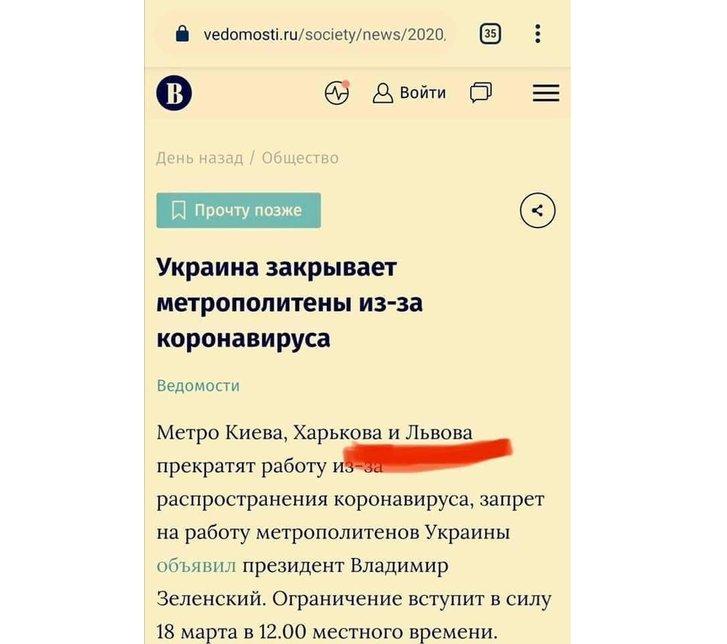 Російські ЗМІ повідомили про закриття львівського метро_1