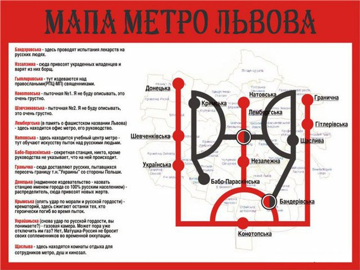 Російські ЗМІ повідомили про закриття львівського метро_2