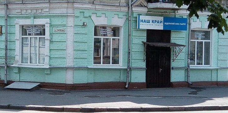 Колишня аптека після «партійного реформування»