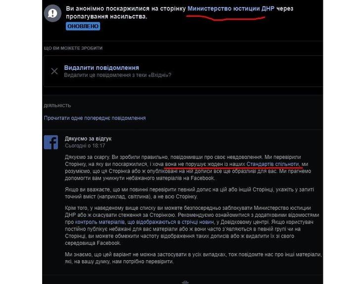 У Facebook вирішили, що ДНР не має стосунку до насильства_1