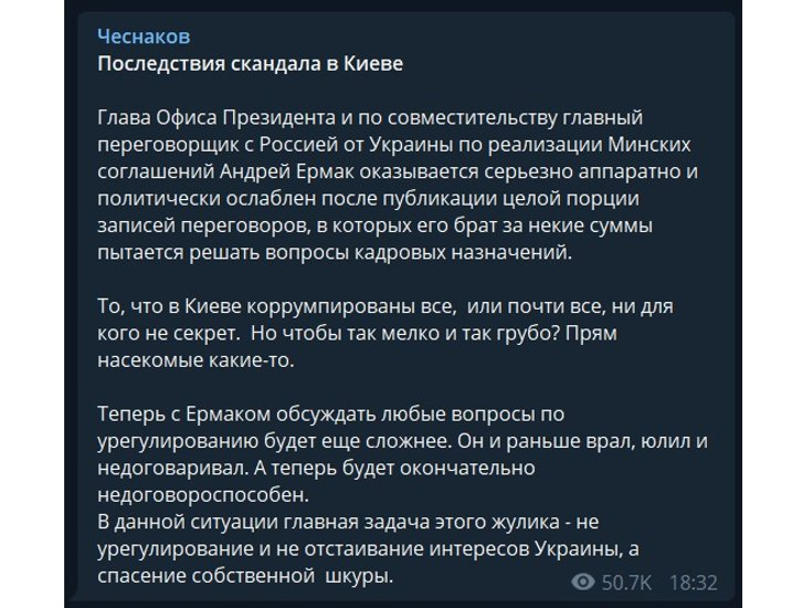 Єрмак стає нецікавим для Кремля – російський політолог_1