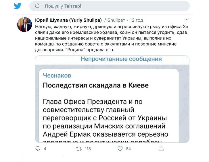 Єрмак стає нецікавим для Кремля – російський політолог_2