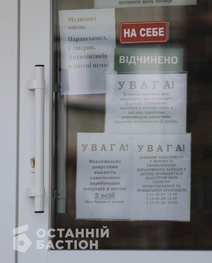 Кілька оголошень на дверях аптеки в мікрорайоні Левада