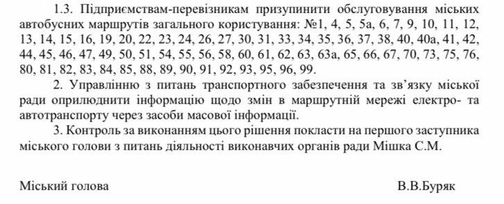 У Запоріжжі припинить рух низка маршрутів громадського транспорту міста_1