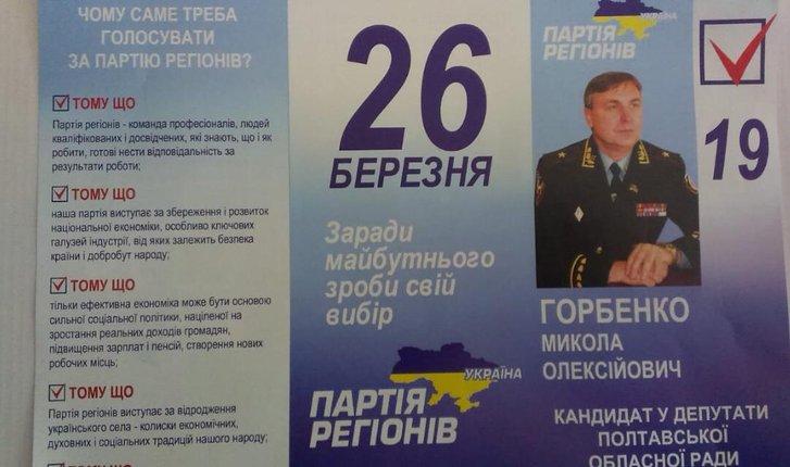 Горбенко Микола Олександрович - кандидат від Партії Регіонів