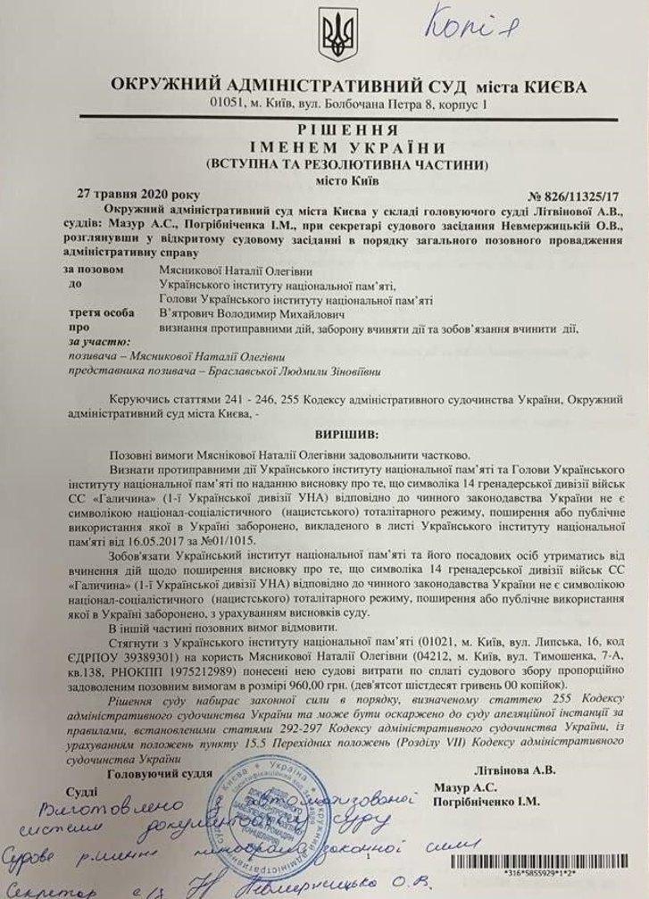 Судові заборони на символіку дивізії «Галичина» – правда та міфи_1