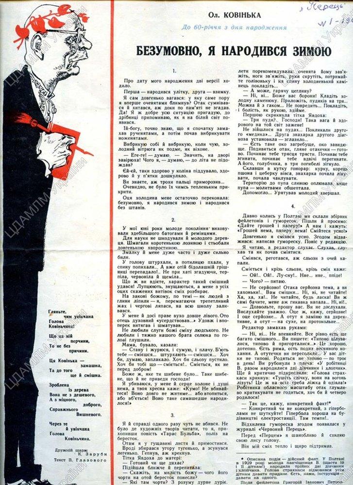 «Безумовно, я народився зимою». Журнал «Перець», № 1. 1960 р.