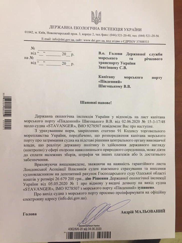 Іноземці купили нового державного інспектора з екології_2