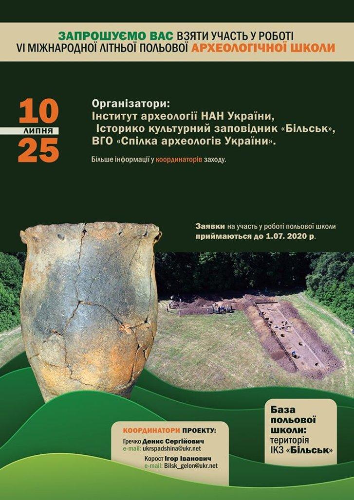 У Котелевському районі відбудеться літня польова школа для археологів_1