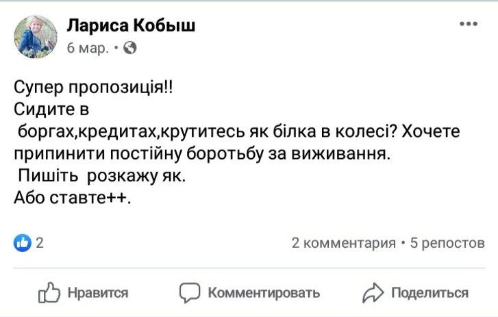 Темні схеми Полтавської влади_4