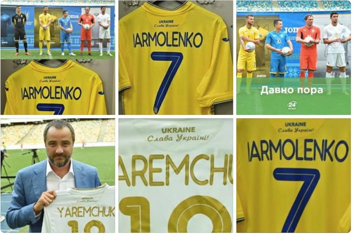 На новій формі збірної України з футболу зник напис «Слава Україні»_1