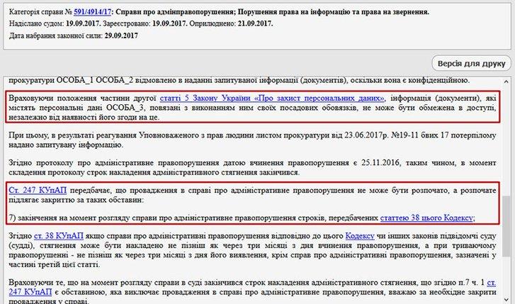 Знайомтеся, полтавці: сумський сусіда-корупціонер Сергій Таранушич_1