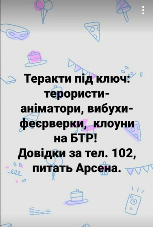 Спектакль терористів у Полтаві та Луцьку: влада тримає українців за ідіотів_1