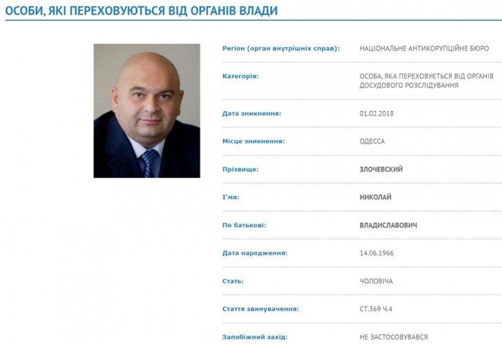 НАБУ і САП оголосили Злочевського в розшук_1