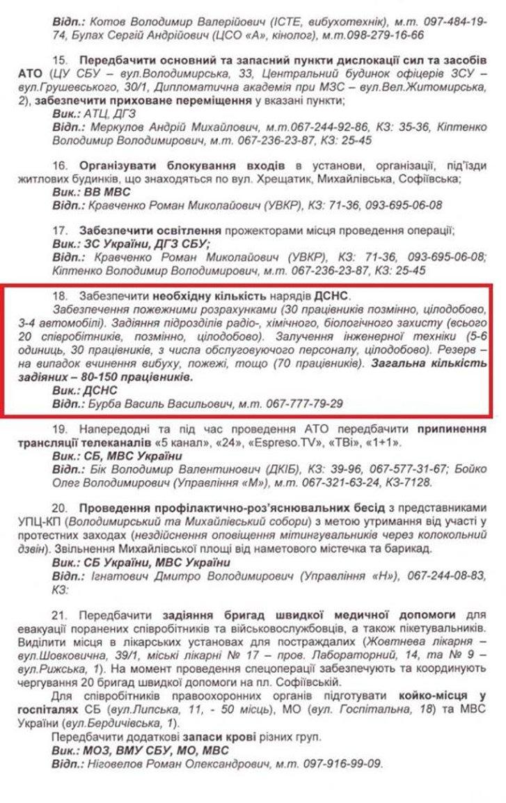 Єрмак і Баканов, граючи проти Порошенка, підставляють державу Україна_1