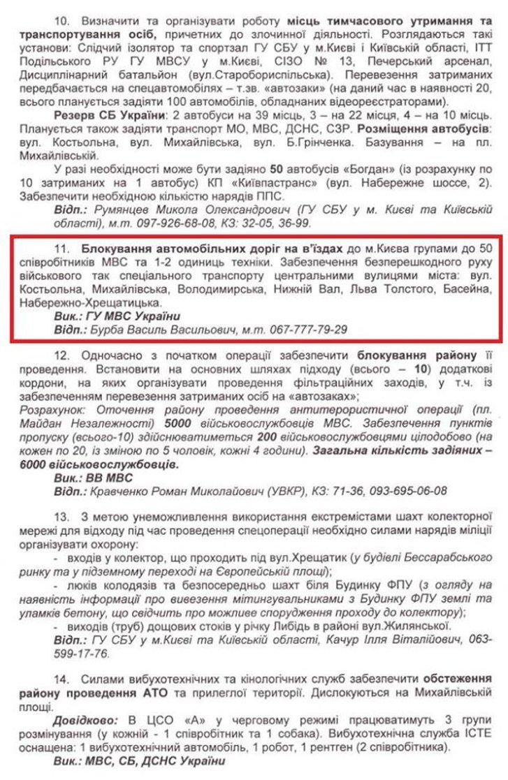 Єрмак і Баканов, граючи проти Порошенка, підставляють державу Україна_2