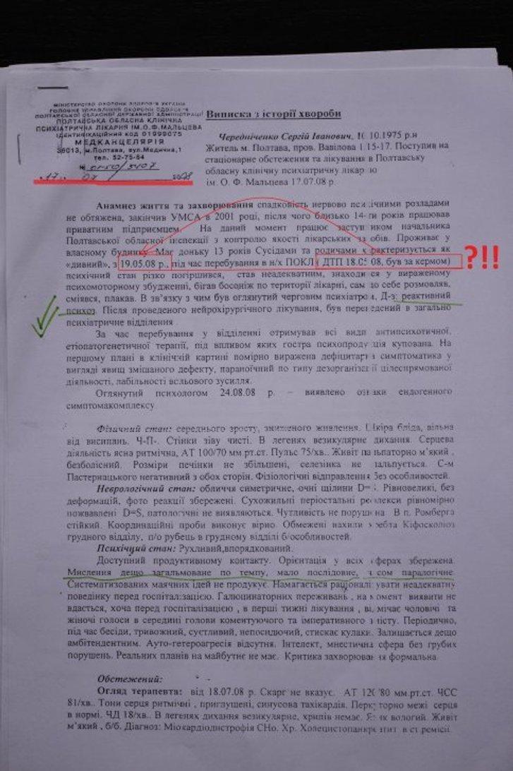 Кримінальний шлях Сергія Чередніченка_2