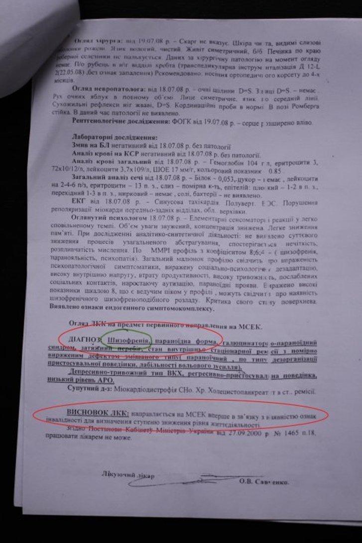 Кримінальний шлях Сергія Чередніченка_3