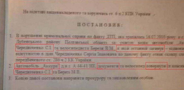 Кримінальний шлях Сергія Чередніченка_4