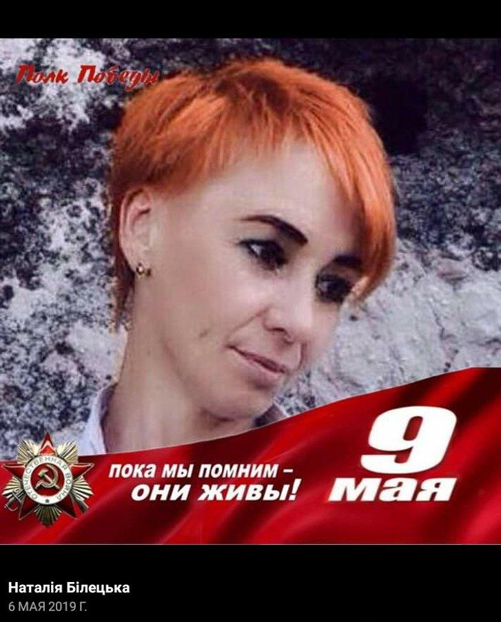 Наталія Білецька