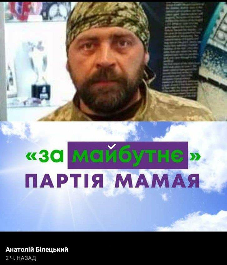 Анатолій Білецький