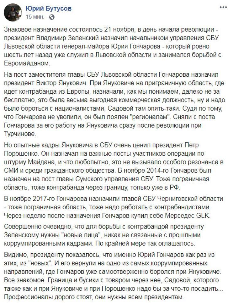 Як живуть Українські СБУшники_7