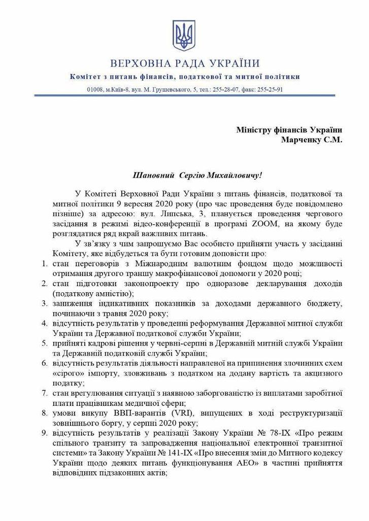 Команда Зеленського хоче мати «ручного» міністра фінансів_1