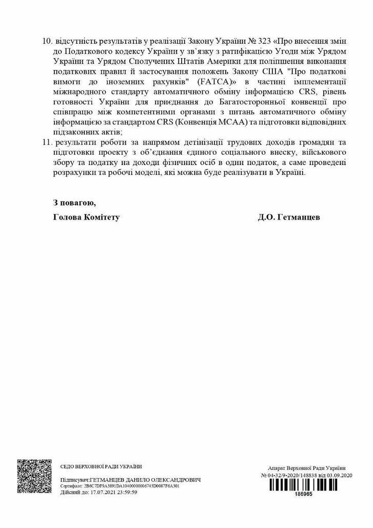 Команда Зеленського хоче мати «ручного» міністра фінансів_2