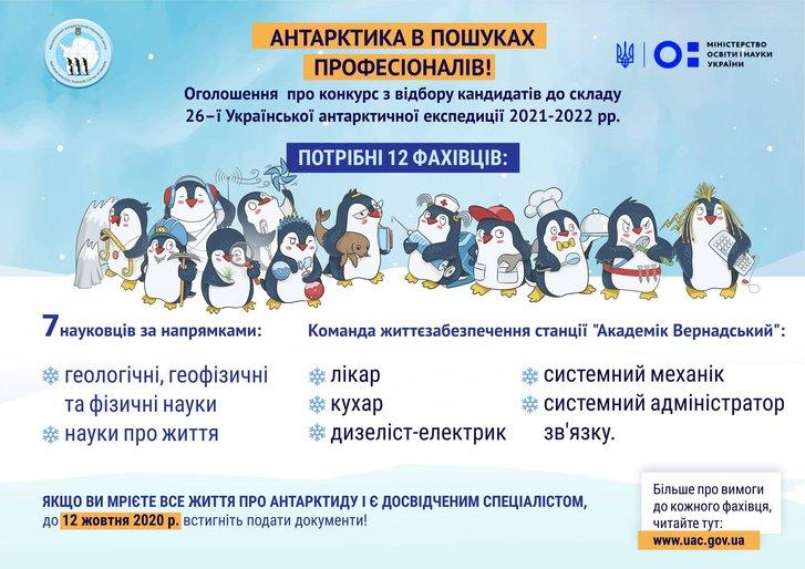 В Україні шукають 12 нових полярників – МОН_1