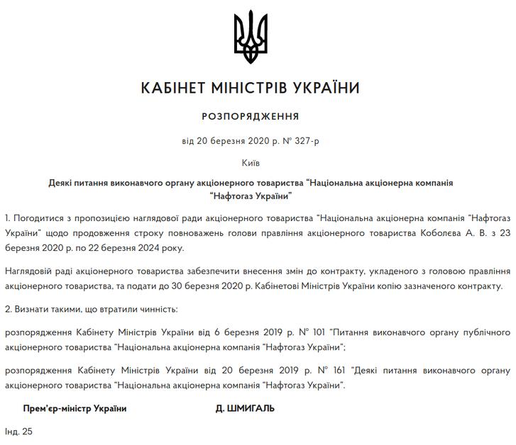 Нафтогаз заробив на всьому видобутку трохи більше, ніж отримав Генеральний директор Андрій Коболєв_1