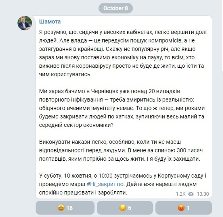 Секретар Полтавської міськради Олександр Шамота закликав полтавців на марш під час епідемії_1