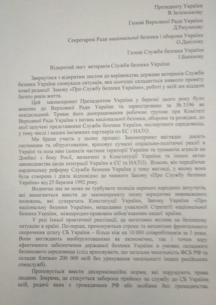 Закон про СБУ суперечить Конституції — колишні службовці_1