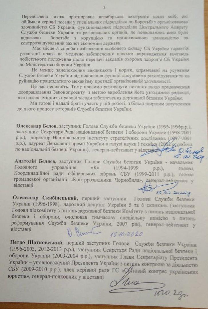 Закон про СБУ суперечить Конституції — колишні службовці_2