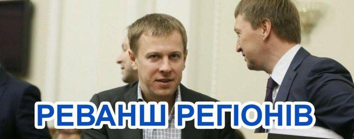 Екс-регіонали Веревський і Хомутиннік через партію «Довіра» готують окупацію земель Тернопільщини?_1