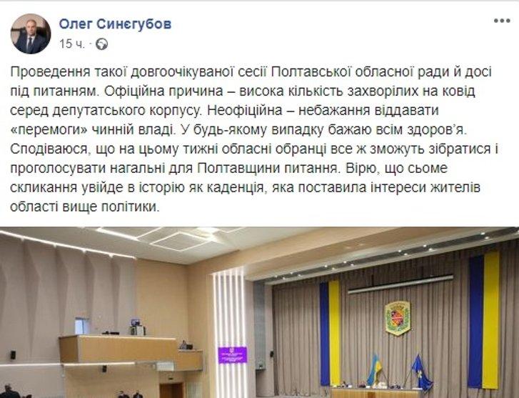 Заява Олега Синєгубова