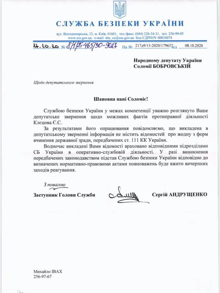 «Слуга Новоросії»Клєцовне цікавить СБУ_1