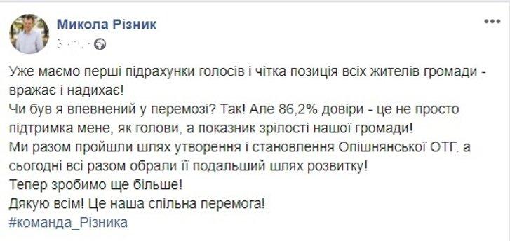 Міські ТВК: де на Полтавщині вже порахували голоси за голів міст та ОТГ_2