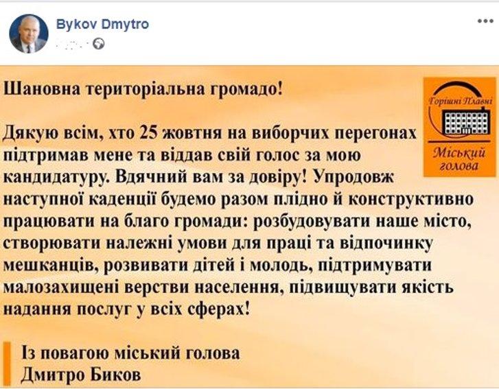 Міські ТВК: де на Полтавщині вже порахували голоси за голів міст та ОТГ_3