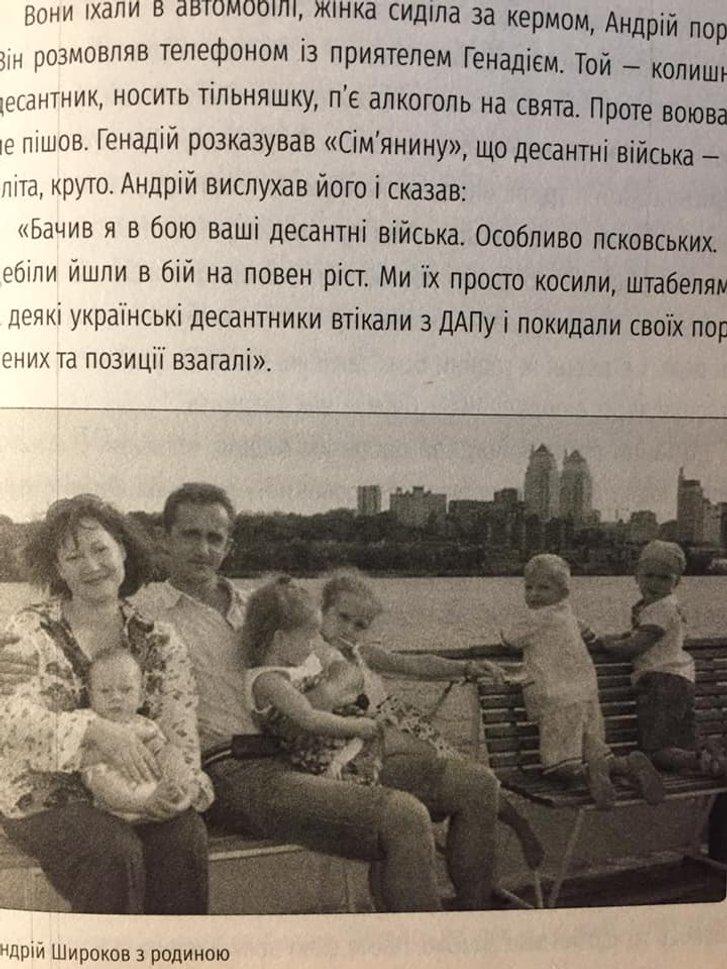 Доброволець «Правого сектору» видав книгу про бойових побратимів_2