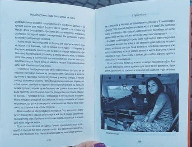 Доброволець «Правого сектору» видав книгу про бойових побратимів_3