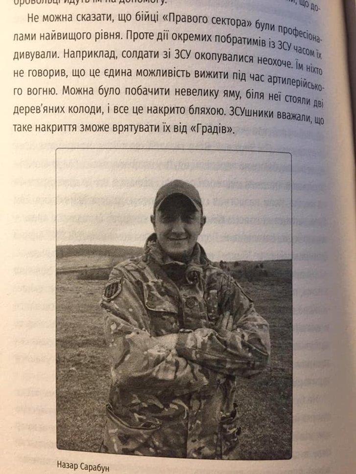 Доброволець «Правого сектору» видав книгу про бойових побратимів_4